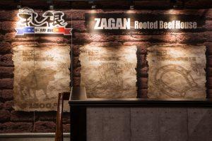 永和 【札根西式牛排】餐館