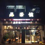 林口 【品 茶 悅】精品時尚茶坊